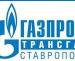 Трансгаз-Ставрополь